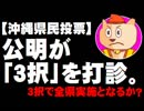 【沖縄県民投票】全県実施に向けて「3択」も - 公明党が水面下で打診