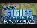 【ゆっくり実況】たんこのCities Skylines【第12話:そして、メガロポリス!】