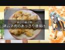 【鶏のから揚げ】紲星あかりとノンオイルフライヤー_01【VOICEROIDキッチン】 thumbnail