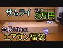 巨大!140cm  SAMURAI 5万円エアガン福袋