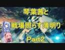 【BBPS4】琴葉茜と戦場照らす薄明り(Part2)【ボーダーブレイク】