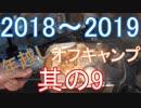 2018~2019 年越しオフキャンプ リスナーさん達と 其の9