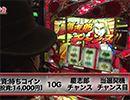 嵐・梅屋のスロッターズ☆ジャーニー #498【無料サンプル】