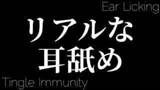 【ASMR】リアルな耳舐め / ダミーヘッド【音フェチ】