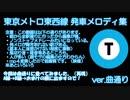 東京メトロ東西線 発車メロディ集