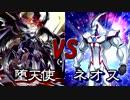 遊戯王対戦動画 堕天使vsネオス SSS動画
