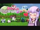 【Minecraft】茜ちゃんはマイクラがしたい!  #9【VOICEROID実況】