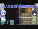セイカと葵の1万人入れられる刑務所作り! 第7話【Prison Architect実況】