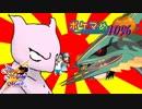 【ポケモンUSM】ポケマめ10%~VS竜の都の守り神【MemorialFriendshipMatch】【ゆっくり実況】