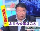 【沖縄の声】特番!東京から見た沖縄の政治/県民投票よりも大事なこと[H31/1/19]