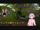 【PUBG】へっぽこゆかりんもドン勝したいPart4【Voiceroid実況】