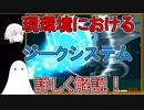 【FGO】現環境におけるジークシステムを詳しく解説!【ゆっくり実況♯161】