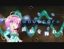 【ゆっくり実況】単発紹介 波を操れ!waveform