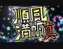 【ふんど】 ニコニコ動画順風満帆 -真- を歌ってみた
