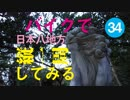 【ゆっくり】バイクで日本八地方縦一周してみる part34