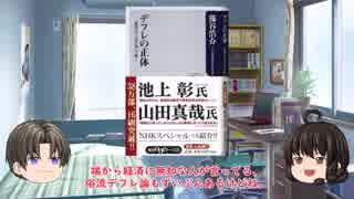 ゆっくり妹の経済学講座19「マルクス③ 恐慌論」