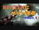 2人でKENZENにMHW実況Part.1
