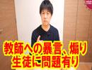 体罰はダメだけど町田総合高校の件は生徒に相当問題があるだろ