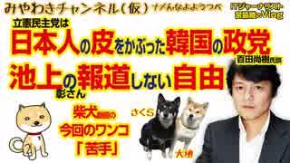 池上彰さんの「報道しない自由」。日本人の皮をかぶった韓国の政党「立憲民主党」と百田さん|みやわきチャンネル(仮)#338