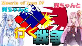 【HoI4】中華民国で1マスも抜かれないで日本に勝つ方法(中華民国、琴葉姉妹実況)