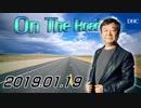 【青山繁晴】 On the Road 20190119