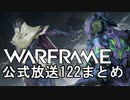 Warframe 公式放送122まとめ【字幕】 ロードマップ2019