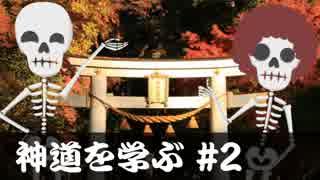 【神道を学ぶ#2】神道ってどういう宗教?【ゆっくり風解説】