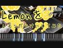 """【ピアノ】""""Lemon""""を弾いてレモンだらけにしてみた【米津玄師】"""