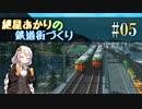[Cities:Skylines]紲星あかりの鉄道街づくり その5 [VOICEROID実況]