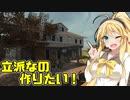 【7Days to Die】ゆかりん愛の巣シーズン2 1キマシ目【ゆかマキ実況】