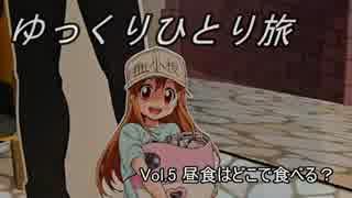 【ゆっくり】ひとりサイコロ旅 台北編Vol.5