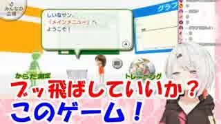 椎名唯華「体重ばれた!?ブッ飛ばしていいかこのゲーム!もう最悪じゃん!」
