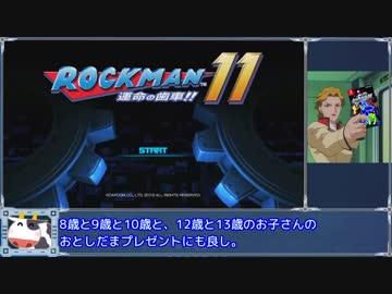 【ゆっくり】ロックマン11 今更60分クリア解説 part1/3