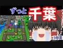 【ゆっくり実況】房総半島から出ない桃鉄16 Part1【1年目】