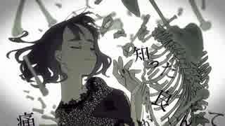 乙女解剖/DECO*27 (歌ってみた/aqu3ra)