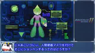 【ゆっくり】ロックマン11 今更60分クリ