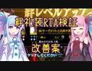【FGO】絆礼装RTAテストラン2【VOICEROID実況解説】