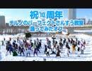 【祝⑩周年!!】チルノのパーフェクトさんすう教室踊ってみたオ...