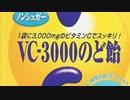 vc3000.R6S