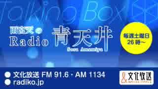 MOMO・SORA・SHIINA Talking Box 『 雨宮天のRadio青天井』 2019年1月20日#029