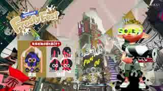 "【N.Sw】 遊事時には ""スプラトゥーン2"" 『Frosty Fest』参戦してみる?生放送 Part 06"