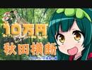 【きりずん旅行記】10万円握りしめて秋田横断「その2:いざ温泉!」編