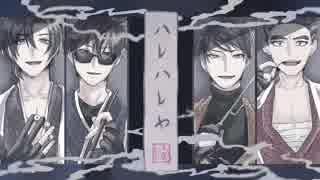 ハ/レ/ハ/レ/ヤ