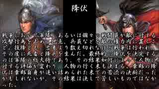 【三國志】美鈴がフランに教える楚漢戦争 23「降伏」【ゆっくり解説】