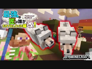 【 Nikkan Minecraft 】 Someone's strongest master is Sky Block reorganized! 4 desperate sense is chaos live! #20 【 TheUnusualSkyBlock 】