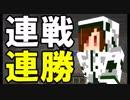【Minecraft×人狼×自作回路#33】連戦連勝! そろそろ負けを知りてぇなぁ……
