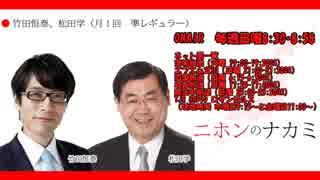 【竹田恒泰】ニホンのナカミ 2019.01.20【