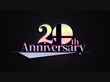【 Smash Bra 20th Anniversary 】 Dream Gathering