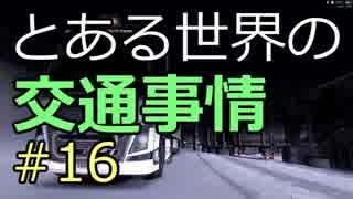 【ETS2】とある世界の交通事情 #16【マルチプレイ】