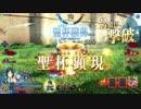 【FGOAC】対戦動画【孔明で聖杯を取ってしまった動画その①】
